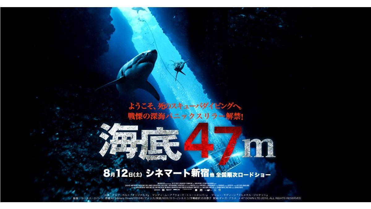 海底47m 評価と感想