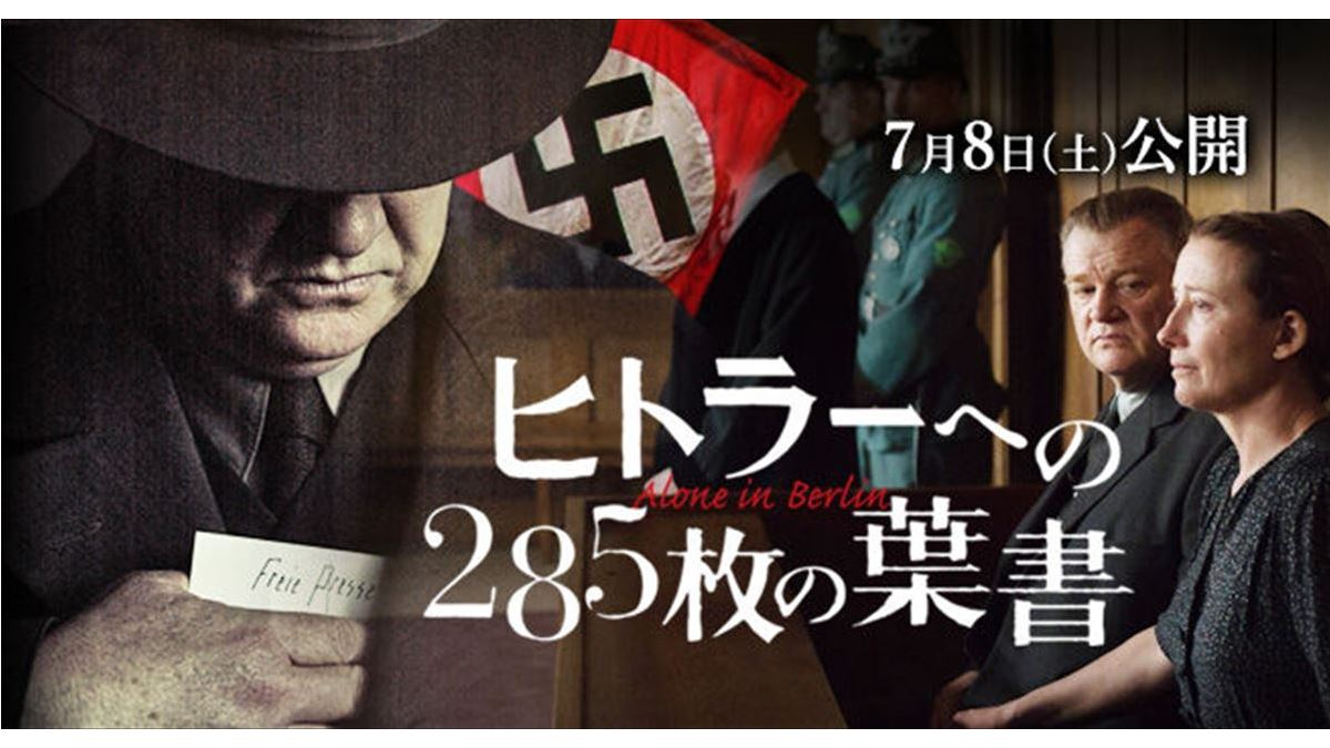 ヒトラーへの285枚の葉書 評価と感想