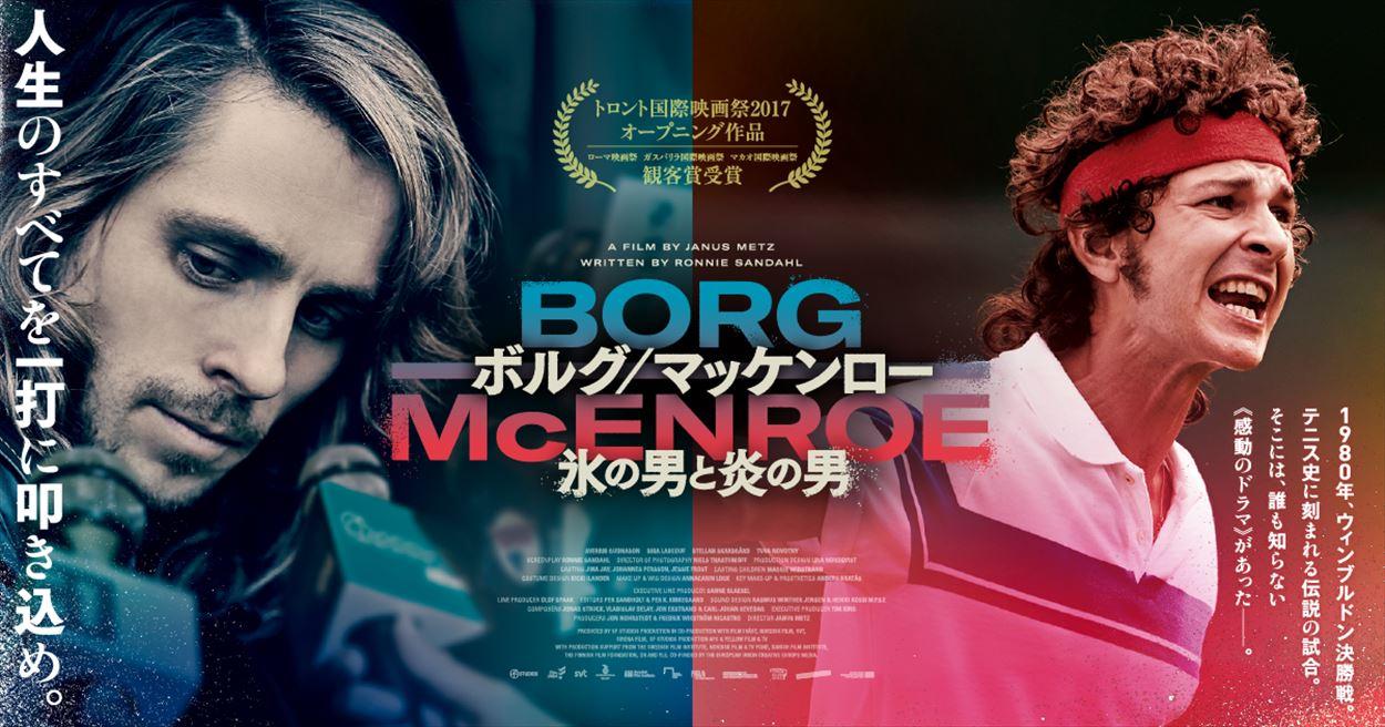 ボルグ/マッケンロー 氷の男と炎の男 評価と感想