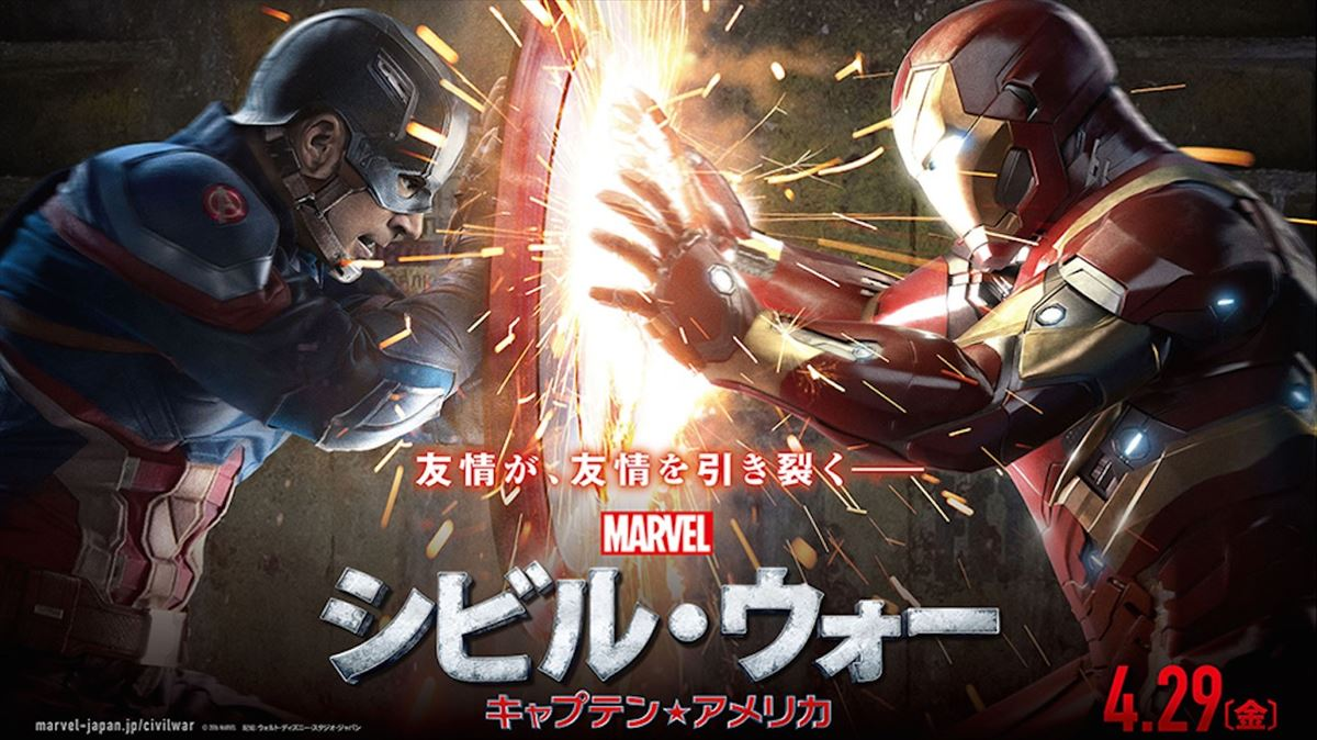シビル・ウォー/キャプテン・アメリカ 評価と感想