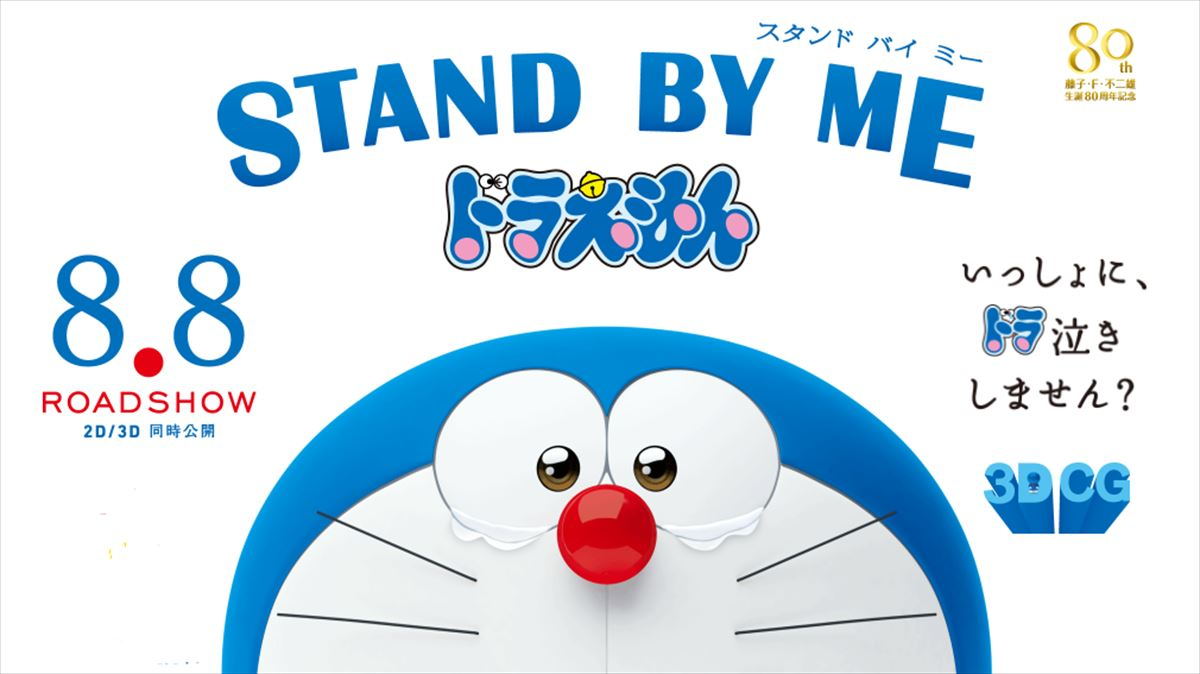 STAND BY ME ドラえもん 評価と感想