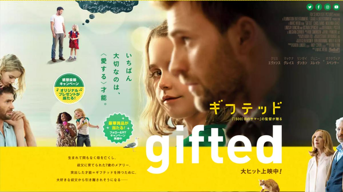 gifted/ギフテッド 評価と感想