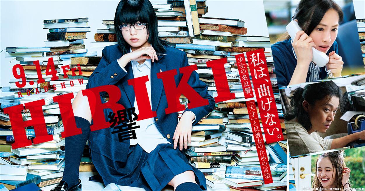 響-HIBIKI- 評価と感想