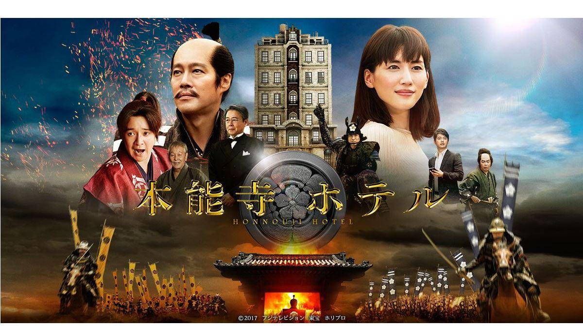 本能寺ホテル 評価と感想