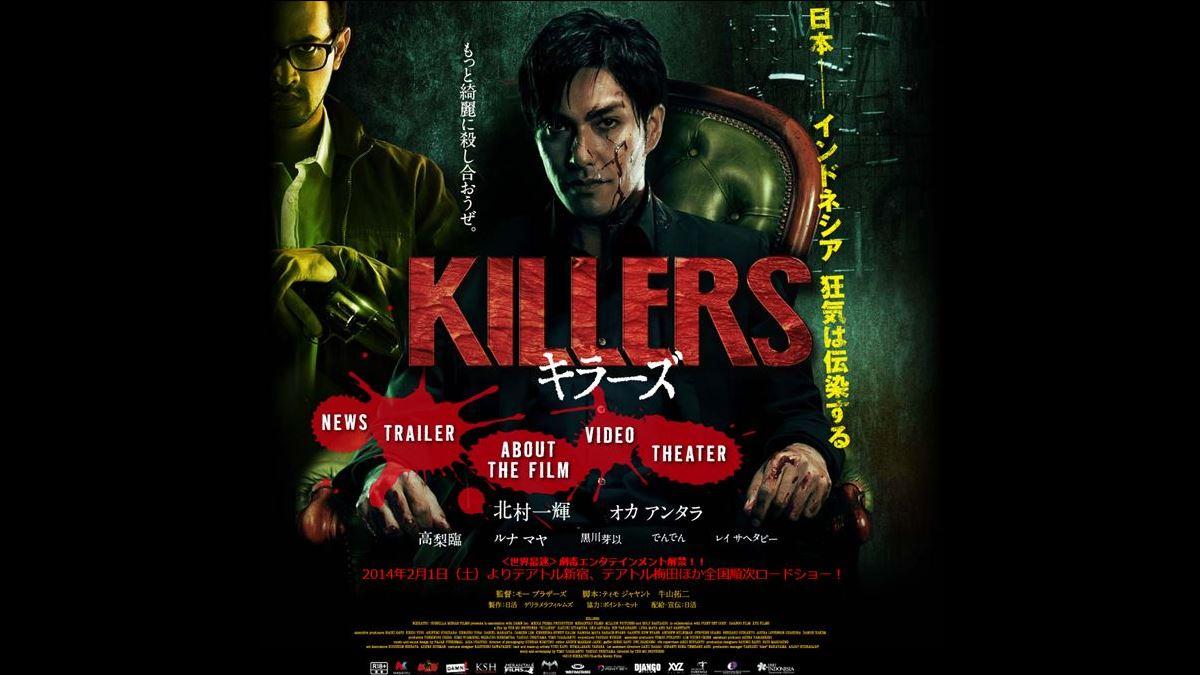 KILLERS/キラーズ 評価と感想