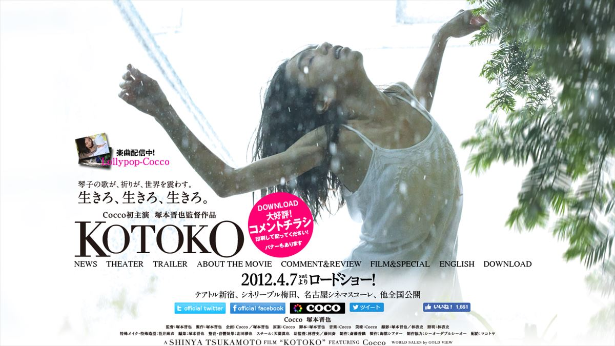 映画『KOTOKO』評価と感想