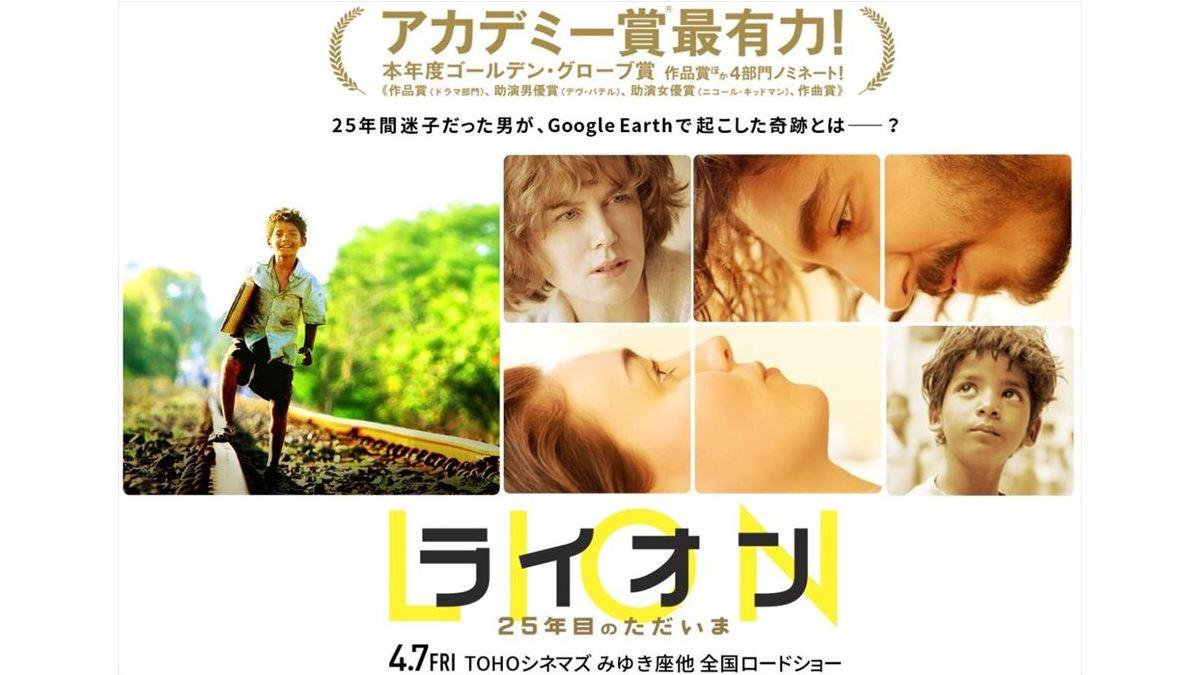 LION/ライオン ~25年目のただいま~ 評価と感想