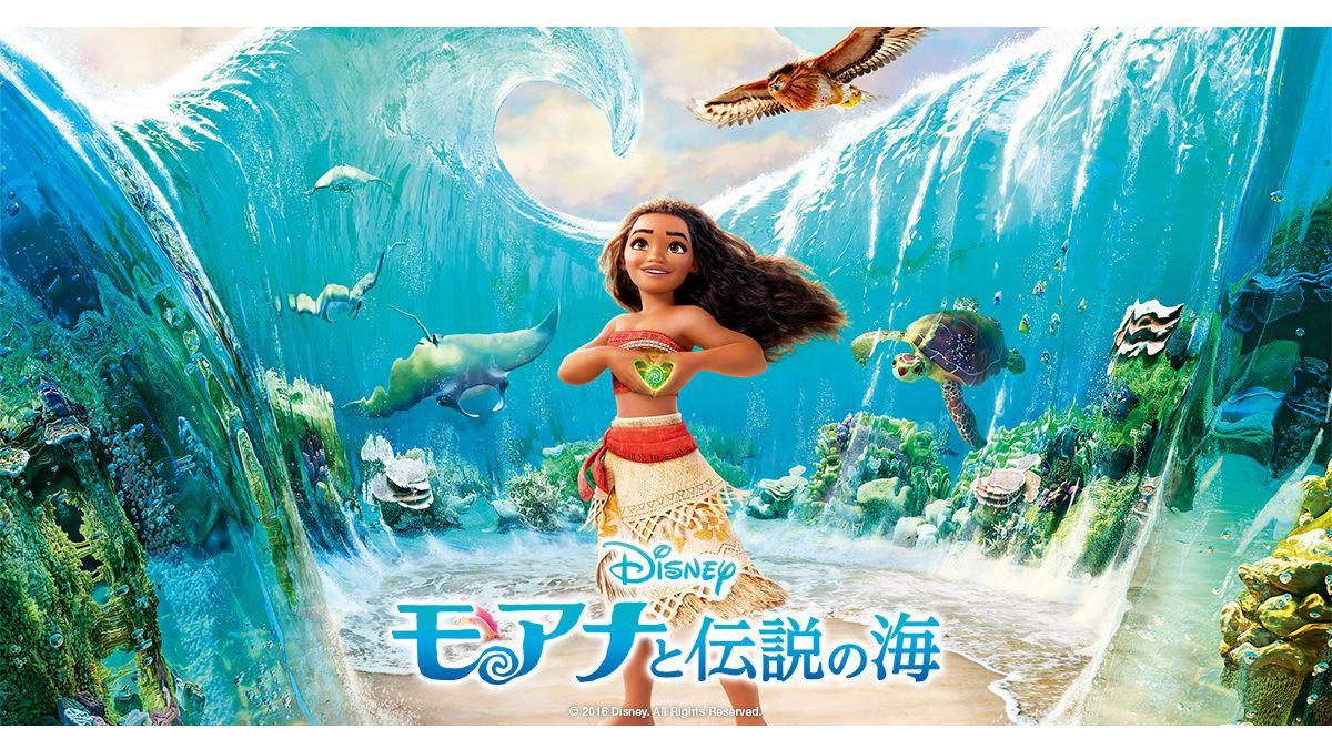 モアナと伝説の海 評価と感想
