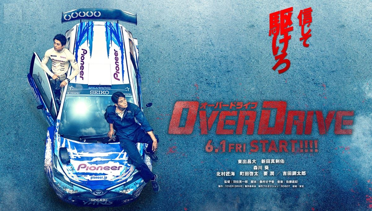 OVER DRIVE 評価と感想