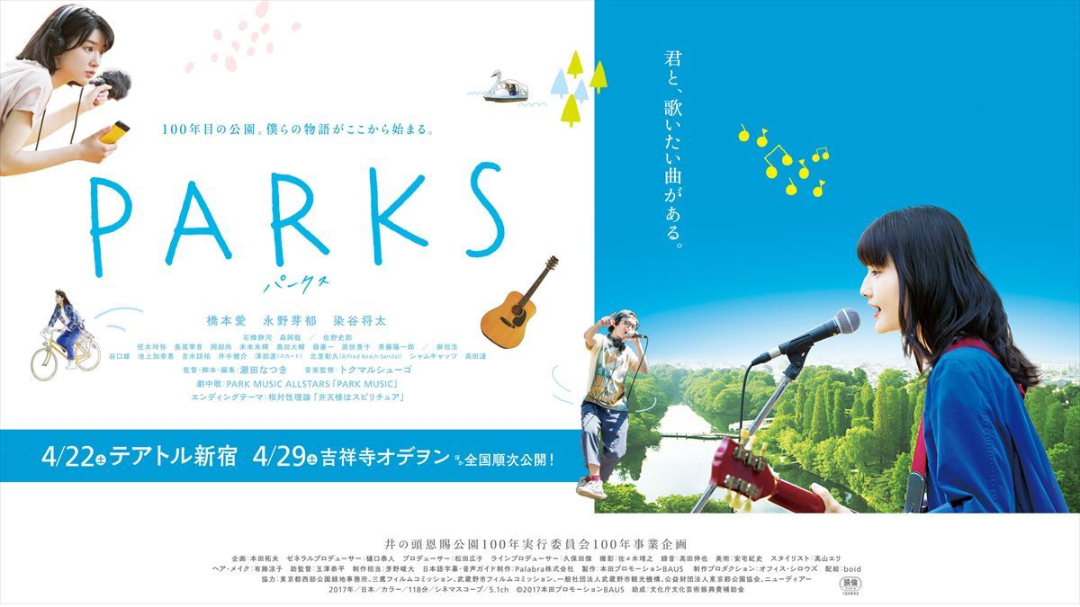 PARKS パークス 評価と感想
