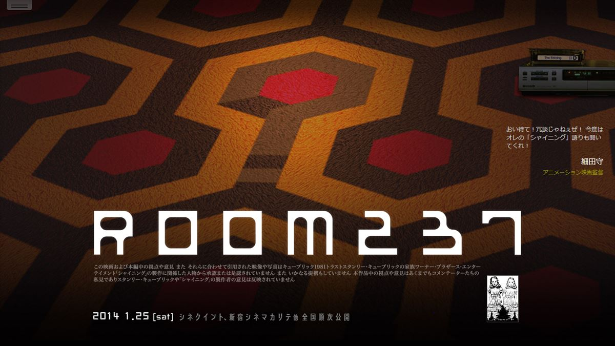 ROOM237 評価と感想