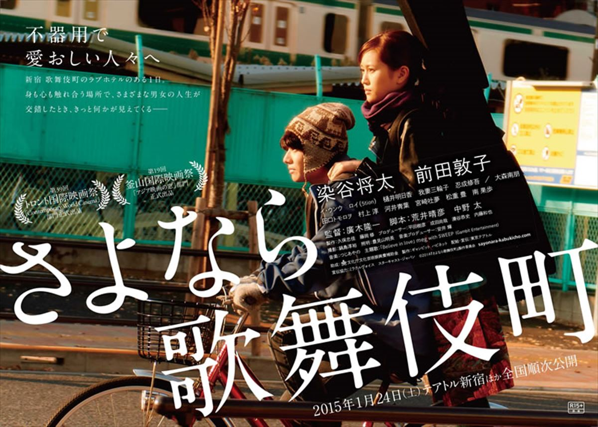 さよなら歌舞伎町 評価と感想