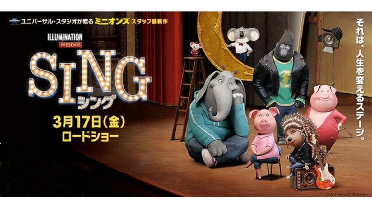SING/シング 評価と感想
