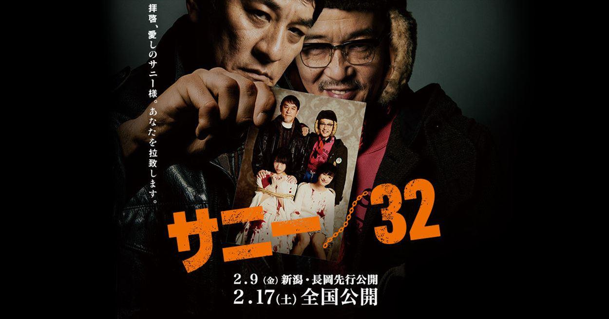 サニー/32 評価と感想