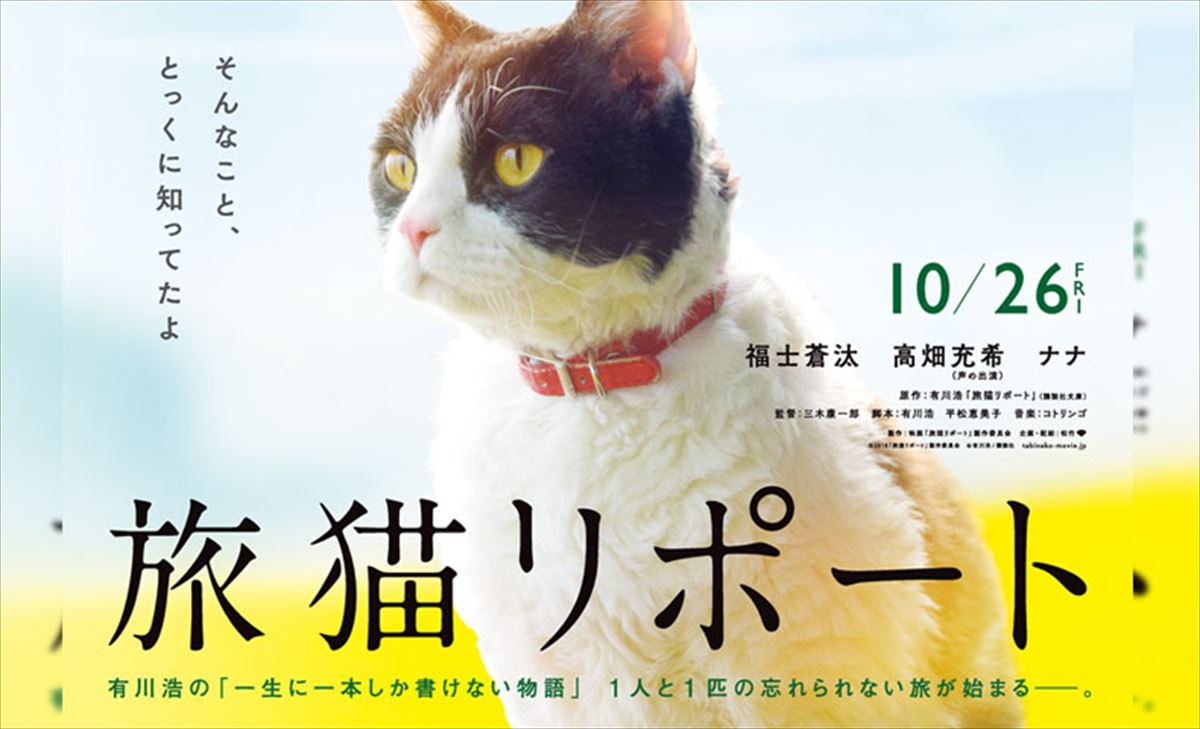 旅猫リポート 評価と感想