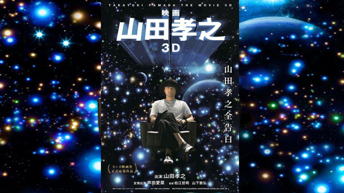 映画 山田孝之3D 評価と感想