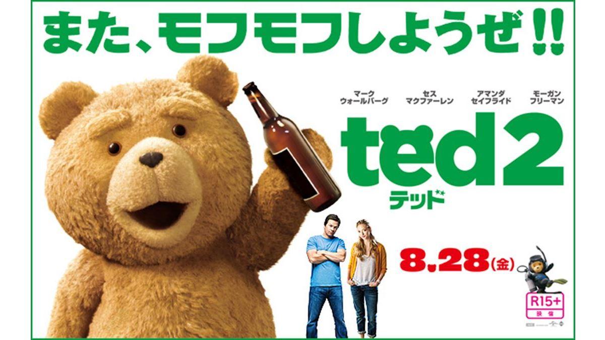 テッド2 評価と感想