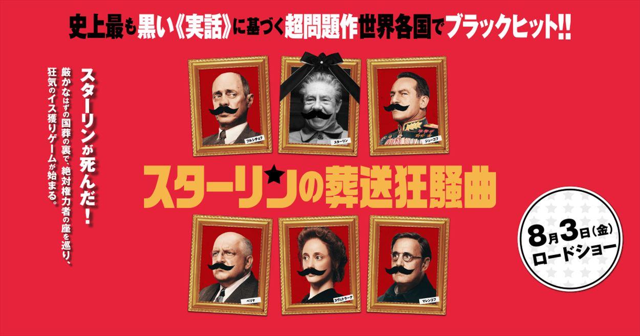 スターリンの葬送狂騒曲 評価と感想