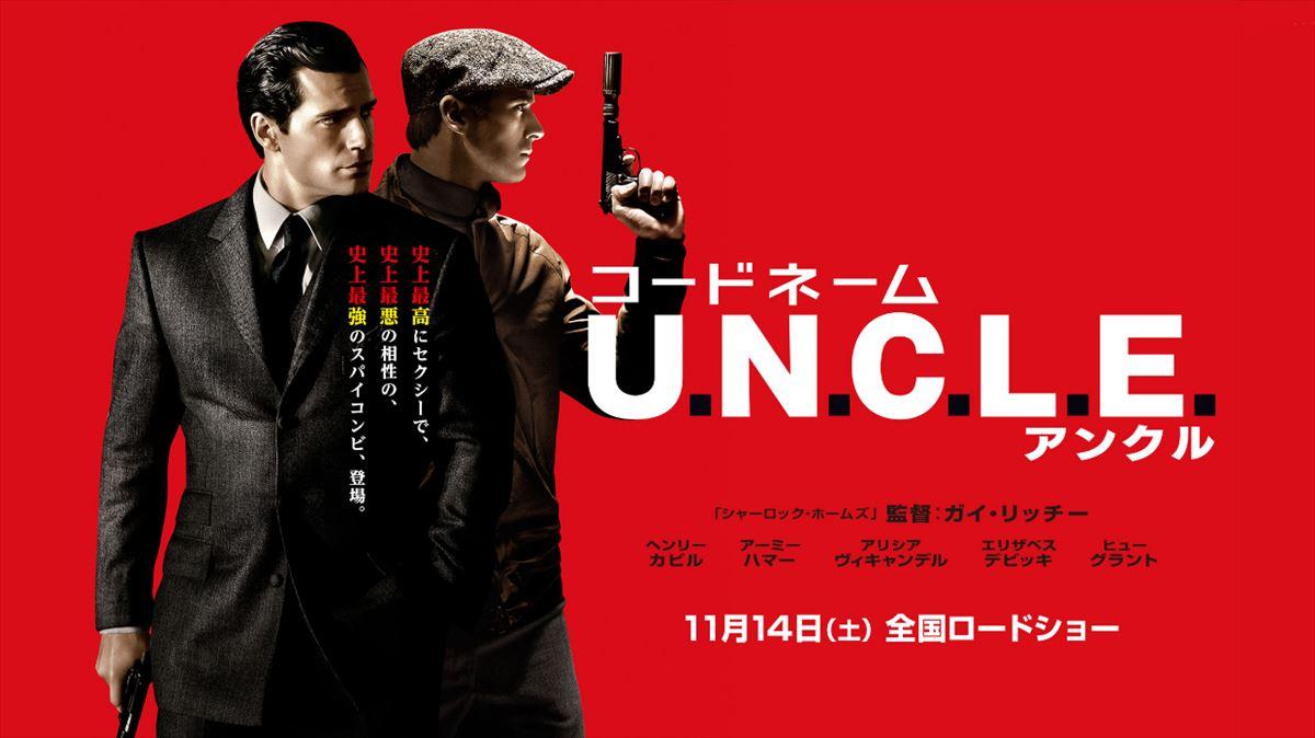 コードネーム U.N.C.L.E. 評価と感想