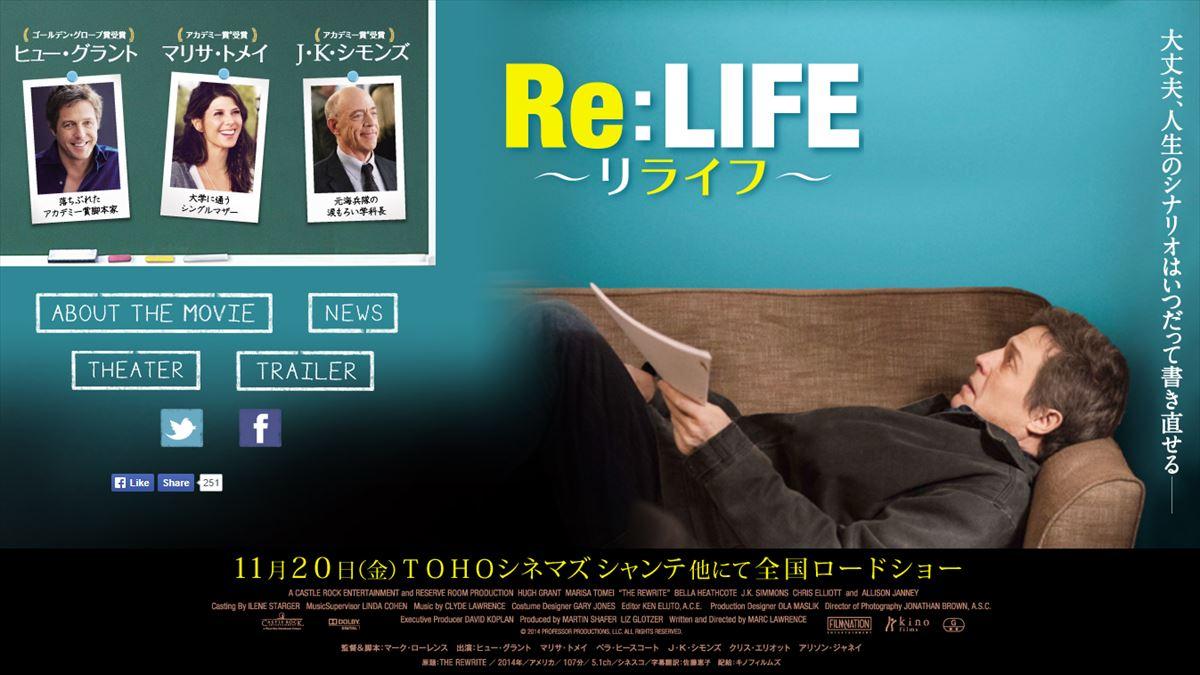 Re:LIFE~リライフ~ 評価と感想