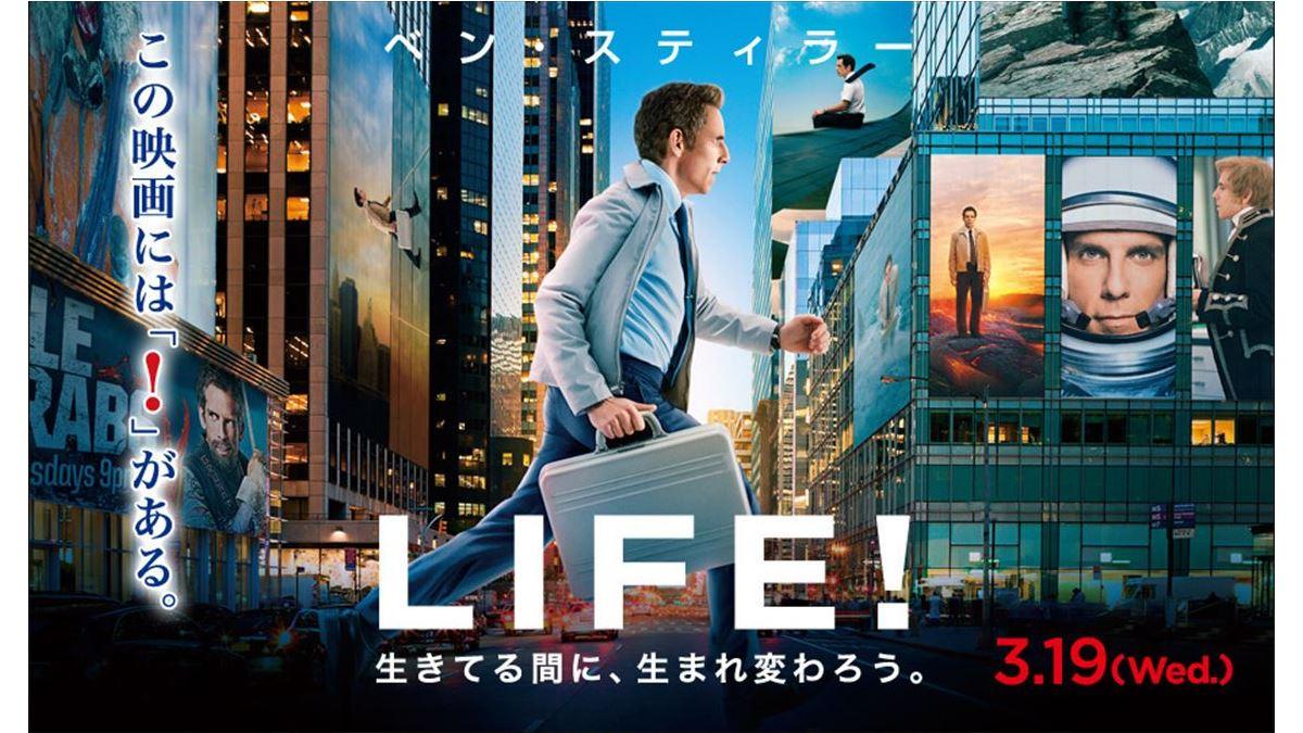 LIFE!/ライフ 評価と感想