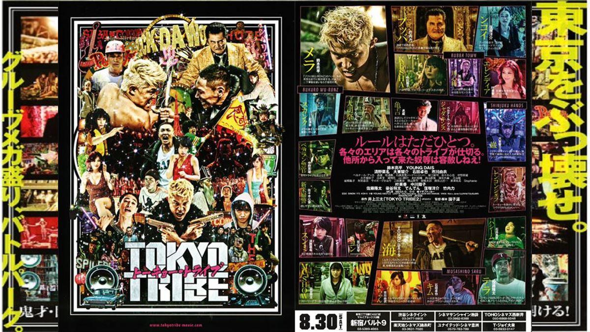 TOKYO TRIBE 評価と感想
